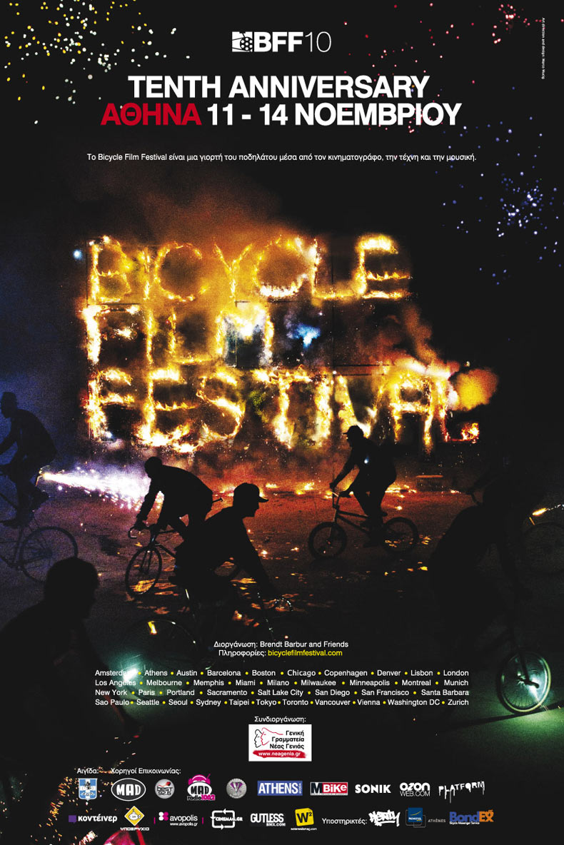 Bicycle Film Festival στην Αθήνα