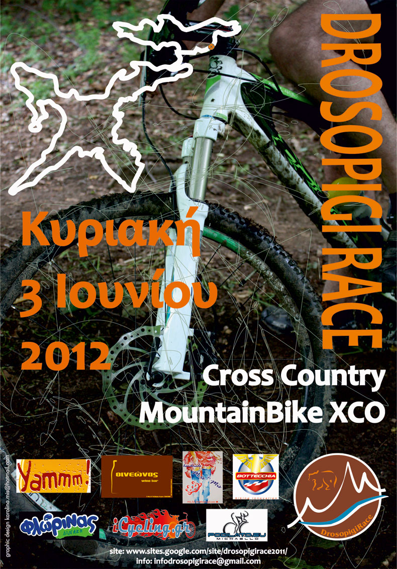 Drosopigirace Cross Country Mountainbike Race: Δελτίου Τύπου 30/3/2012