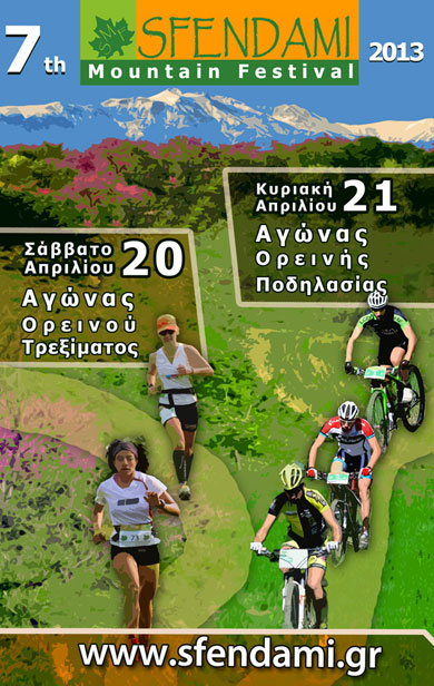 7o SMF Sfendami Mountain Festival στις 20 - 21 Απριλίου 2013